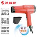 達新牌 專業吹風機-紅色 (EC-TS-1288)
