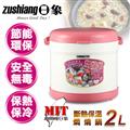 日象 2L斷熱保溫燜燒鍋-粉色 (ZOP-8200P)