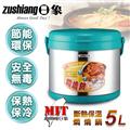 日象 5L不鏽鋼斷熱保溫燜燒鍋 (ZOP-8560S)