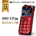 【iNO】極簡風老人機-紅 (CP39-RD)