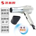 達新牌 超低電磁波專業吹風機-銀色 (EC-TS-1293-G)