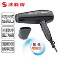 【達新牌】超低電磁波專業吹風機-黑色 (E-TS-2600)