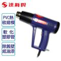 【達新牌】電子式熱風槍-藍色 (NEG-1A)