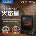 【美國Lasko】StarHeat火焰星-3D仿真動態火焰濾網式壁爐循環暖氣流陶瓷電暖器 (CA20100TW)