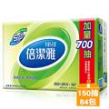 倍潔雅 超質感抽取式衛生紙150抽x84包/箱 (T1D5BY-D1)