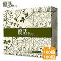 【Livi優活】抽取式衛生紙100抽x100包/箱 (T1A0L)