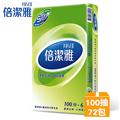 倍潔雅 超質感抽取式衛生紙100抽x72包/箱 (T160BY-D1)