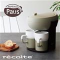 【recolte 日本麗克特】Paus 雙人咖啡機-杏仁棕 (RKD-BE)
