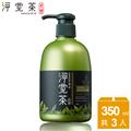【茶寶 淨覺茶】天然茶籽植萃純淨洗手露350ml-3入 (LX0038-003-1)