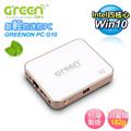 【GREENON】環保電腦迷你電腦PC-白 (GN-10)