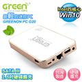 開學季特賣【GREENON】環保電腦迷你電腦PC-白 (G20_W)