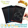 【GREENON】Green Board 8.5吋電子紙手寫板(3色可選) (GB)
