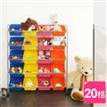 【ikloo宜酷屋】可移式20格玩具收納組 (BN118)