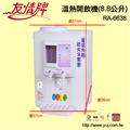 【友情牌】溫熱開飲機(8.8公升、金屬外殼)-淺紫 (RA-6638)