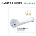 【TOAO】LED手持式多功能燈管/露營燈-白 (LFL001-2AAD)