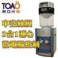 【愛水屋】TOAO_DDSwee t桌上型生飲/飲水機 (EWP001-500AIT17)
