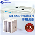 【Matsutek 松騰】空氣清淨機AR-120N專用濾網(1入) (F-120)
