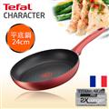 【法國特福Tefal】頂級御廚系列24CM不沾平底鍋(電磁爐適用) (C6820472)