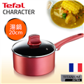 【法國特福Tefal】頂級御廚系列20CM不沾單柄湯鍋加蓋(電磁爐適用) (C6822472)
