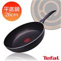 【法國特福Tefal】新手系列26CM不沾深平底鍋 (A1760514)