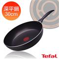 【法國特福Tefal】新手系列30CM不沾深平底鍋 (A1760714)