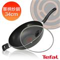 【法國特福Tefal】晶饌系列34CM不沾單柄炒鍋(加蓋) (C1849824)