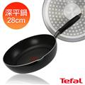 【法國特福Tefal】雅緻系列28cm不沾深平鍋 (A7099724)