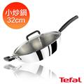 【法國特福Tefal】超導不鏽鋼系列32CM小炒鍋 (C8468712)