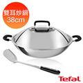 【法國特福Tefal】多層鋼38CM雙耳炒鍋(附鍋蓋+鍋鏟) (C7809644)