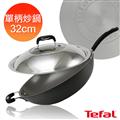 【法國特福Tefal】多層陶瓷32CM單柄炒鍋(加蓋) (C7699414)