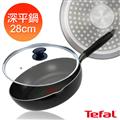 【法國特福Tefal】雅緻系列28cm不沾深平鍋(加蓋) (A7099724_FP8301)