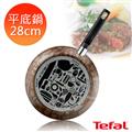 【法國特福Tefal】米洛彩繪咖啡系列28CM不沾平底鍋加蓋 (A3440612)