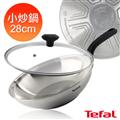 【法國特福Tefal】晶彩不鏽鋼系列28cm小炒鍋(加蓋) (C9739224)