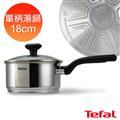 【法國特福Tefal】晶彩不鏽鋼系列18cm單柄湯鍋(加蓋) (C9732324)
