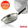 【法國特福Tefal】藍帶不鏽鋼系列28cm平底鍋 (E8230624)