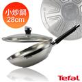 【法國特福Tefal】藍帶不鏽鋼系列28cm小炒鍋(加蓋) (E8239224)