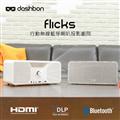 【Dashbon】Flicks 行動無線藍芽(藍牙)喇叭投影機家庭劇院-白 (DA-280WH)