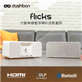 【Dashbon】Flicks 行動無線藍芽(藍牙)喇叭投影機家庭劇院-白 (DA-140WH)
