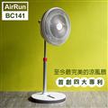 【AirRun】14吋DC直流3D循環節能電扇 (BC141)