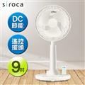 【日本Siroca】9吋DC直流雙渦流空氣循環扇 (SCS-301)