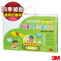 3M 新絲舒眠-兒童午安被(睡袋)被胎-四季用 (7000011902)