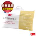 【3M】淨呼吸健康防蹣枕心(天然乳膠枕) (7000011317)