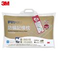 【3M】Filtrete淨呼吸防蹣記憶枕-平板支撐型(M)尺寸 (7100006193)