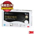 【3M】Filtrete淨呼吸防蹣記憶枕-機能型(M)尺寸 (7100006192)