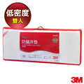 【3M】Filtrete防蹣床墊-低密度標準型(雙人5 X 6.2) (7100058856)