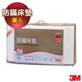 【3M】Filtrete防蹣床墊-中密度加高型(單人3.5 X 6.2) (7100058853)