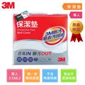 3M 保潔墊包套-平單式(單人3.5x6.2尺) (7100029308)
