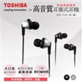 【TOSHIBA】高音質耳塞式耳機(黑/銀) (RZE-D50-K/S)