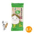 【喜願】全麥麵條x8包入 (HF-16D0007-9)