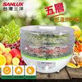 SANLUX台灣三洋 五層式低溫烘培溫控乾果機 (EC-HPS-28FD)